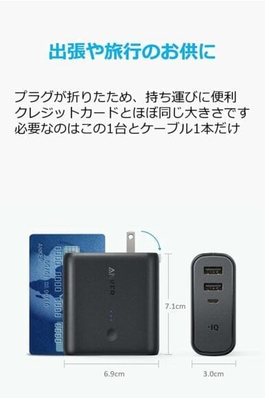 Anker「PowerCore Fusion 5000」はクレジットカードとほぼ同じ大きさなので持ち運びに便利