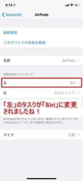 アップル「AirPods」ダブルタップタスクの設定方法5