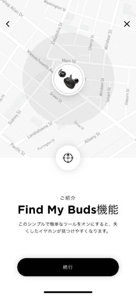 BOSE「QuietControl 30 wireless headphones」のアプリ機能「Find My Buds」