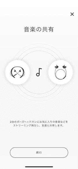 BOSEのアプリ「BOSE Connect」操作画面3