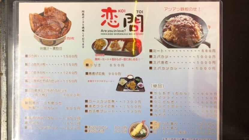 レストラン「むーんらいと」のメニュー表