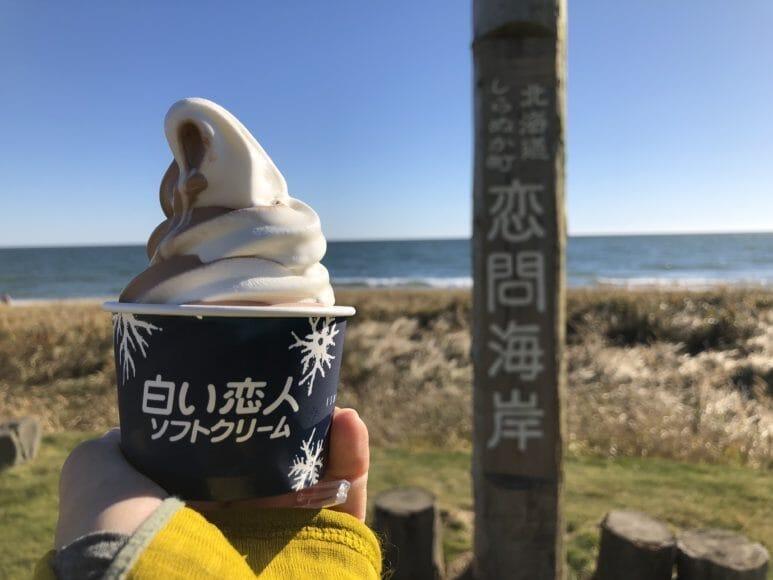 道の駅「しらぬか恋問」の恋問海岸で白い恋人ソフトクリームを食べる