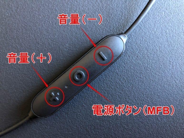 JPRiDE「model 708」のコントローラー「電源ボタン・音量(+・-)」