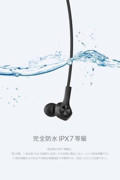 完全防水IPX7等級