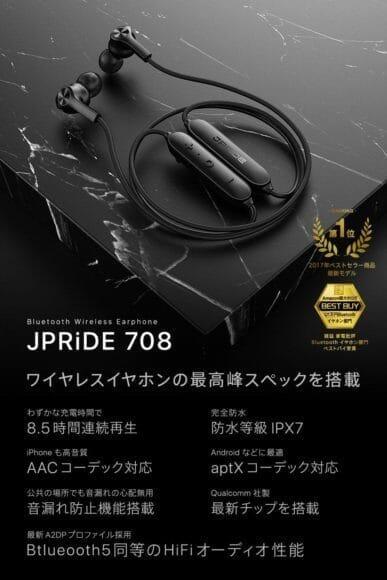 JPRiDE 708 ワイヤレスイヤホンの最高峰スペックを搭載