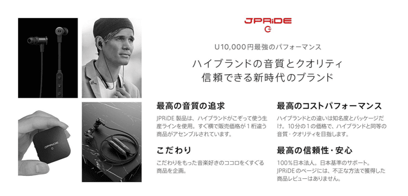JPRiDEのAmazonブランドページ