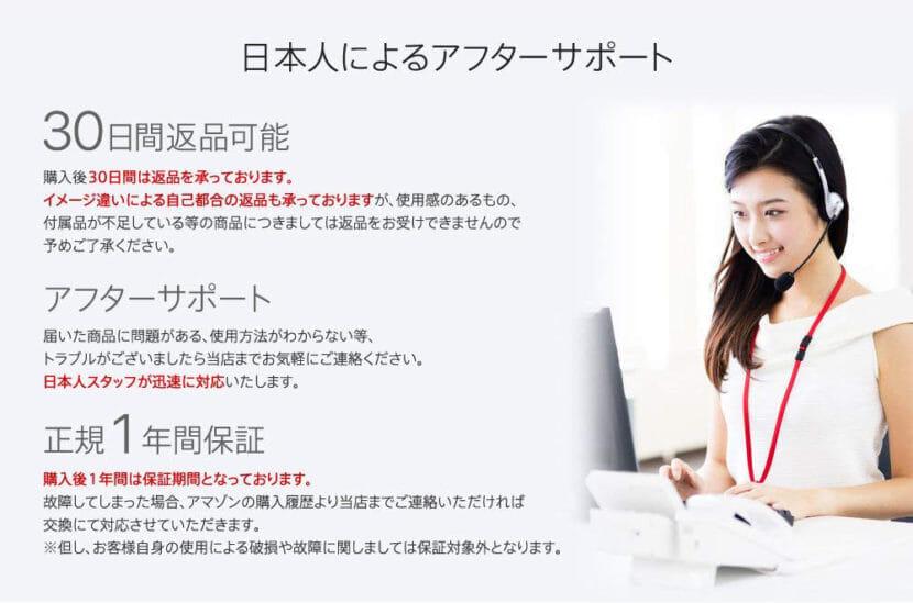 JPRiDEは30日間無料の返品が可能。しかもメーカー保証も1年付いてきます。