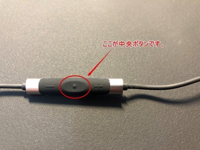 RHA「MA650 Wireless」の中央ボタン