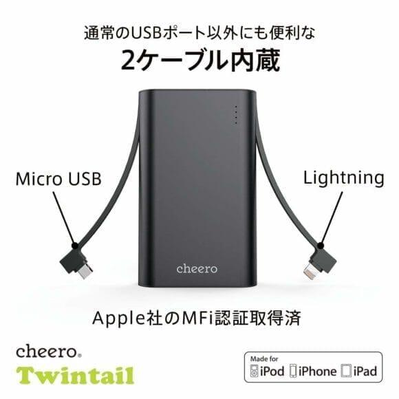cheero「Twintail 10050mAh (CHE-089)」公式の製品画像2