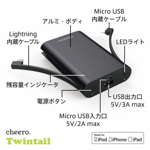 cheero「Twintail 10050mAh (CHE-089)」公式の製品画像4