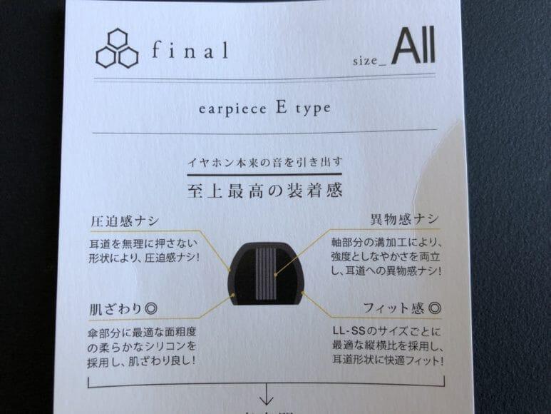 final「Eタイプ」のパッケージ画像