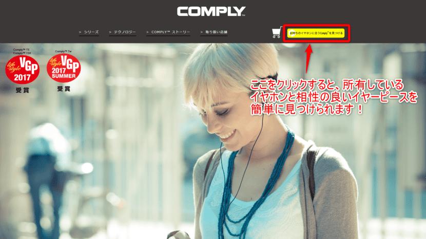 コンプライ公式サイトの自分に合ったイヤーピースを見つけてくれるサービスの場所を指し示している