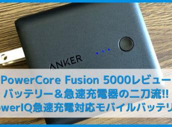【Anker PowerCore Fusion 5000レビュー】バッテリーと急速充電器の二刀流!ハイスピード充電対応でスマホ1.3回チャージ可能なモバイルバッテリー徹底解剖!