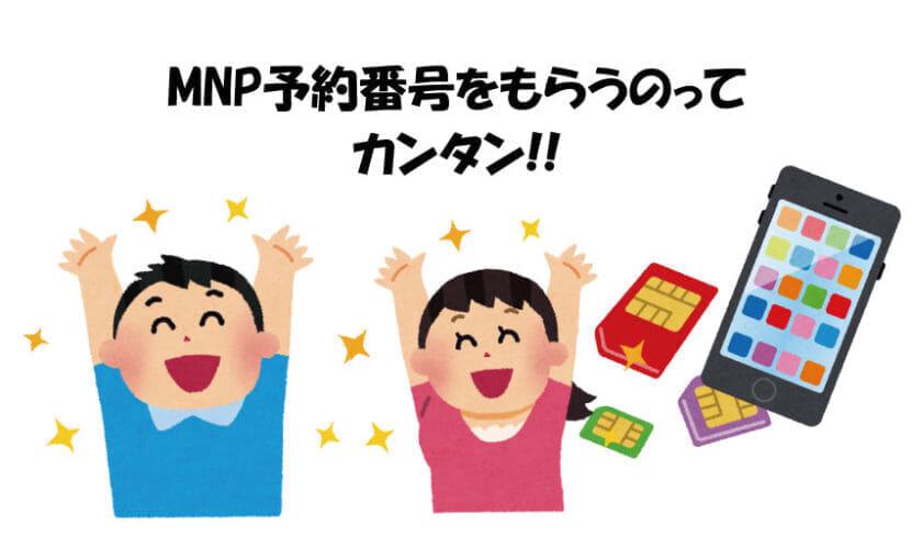 MNP予約番号の発行は簡単!