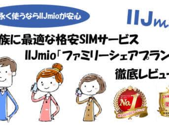 家族向け格安SIMサービス「IIJmio ファミリーシェアプラン」レビュー記事のアイキャッチ画像