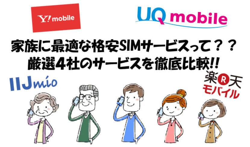 家族向け格安SIMサービスまとめ記事のアイキャッチ画像