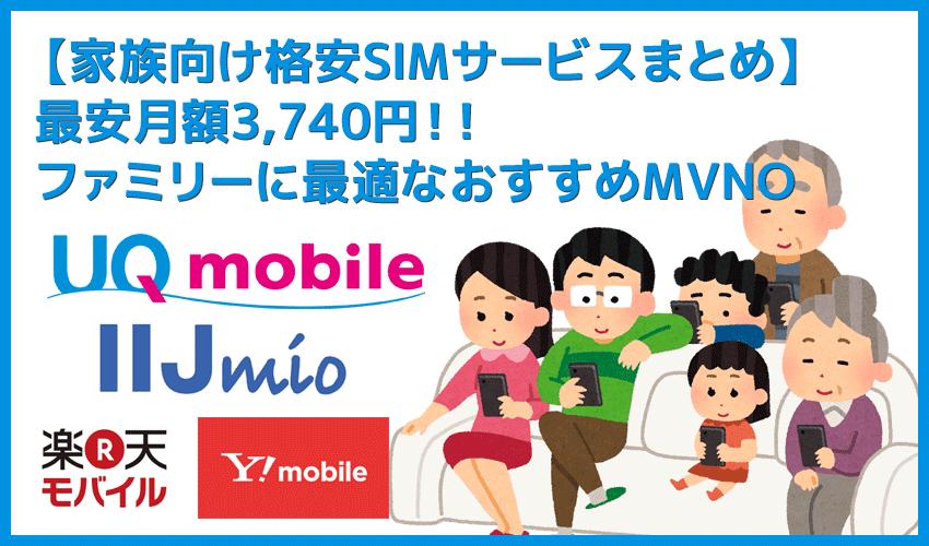 【家族向け格安SIMサービスまとめ】最安月額3,740円!家族割でお得かつ安心して使えるファミリー向けおすすめMVNOの選び方