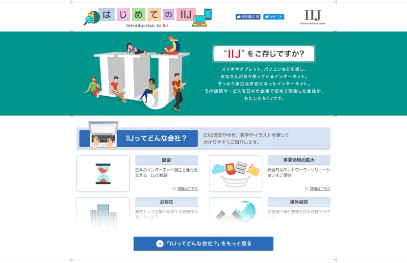 格安SIMサービスIIJmioを提供する事業者インターネットイニシアティブについて