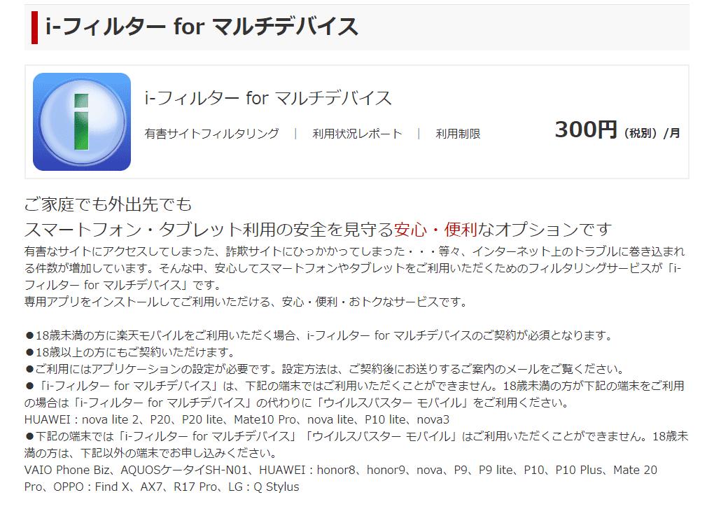 格安SIMサービス楽天モバイルのフィルタリングサービス