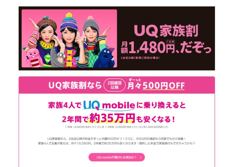格安SIMサービスUQ mobileの家族割サービス