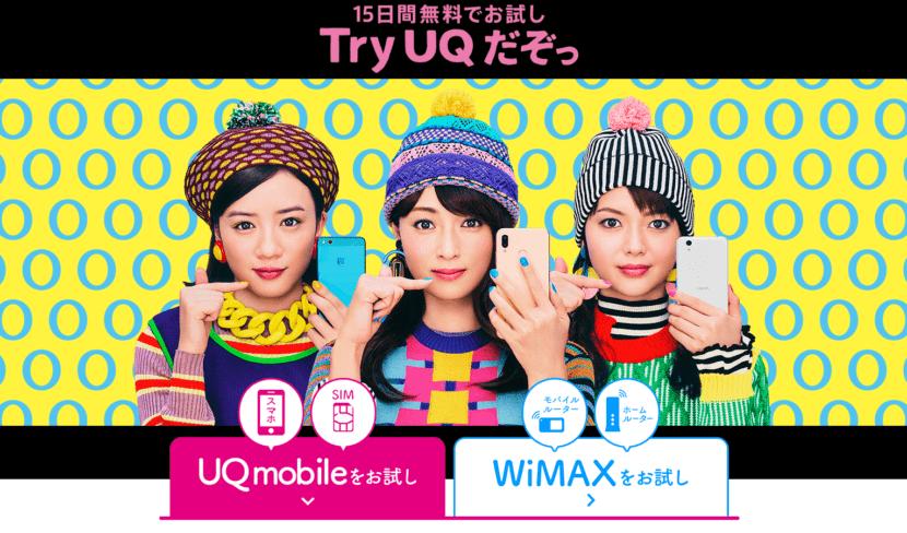 格安SIMサービスUQ mobileは15日間無料でお試し利用ができる!