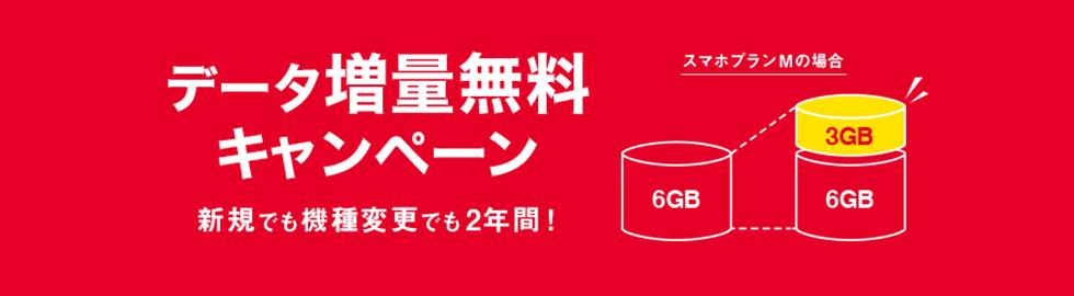 格安SIMサービスY!mobileのデータ増量無料キャンペーン