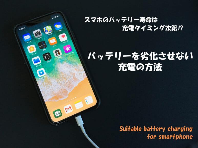 「【決定版】充電タイミングでスマホのバッテリー寿命が決まる!?バッテリーを長持ちさせる充電方法」のアイキャッチ画像