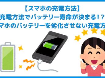 【決定版】充電タイミングでスマホのバッテリー寿命が決まる!?バッテリーを劣化させない充電方法
