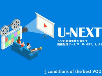 動画配信サービス「U-NEXT」紹介記事のアイキャッチ画像