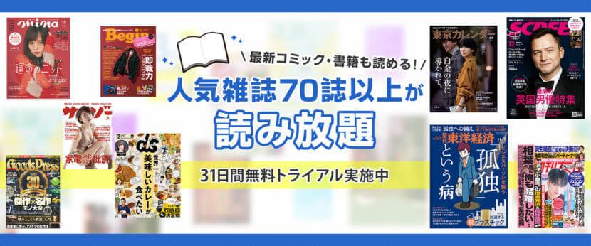 U-NEXTなら追加料金なしで70誌以上の雑誌が読み放題です。