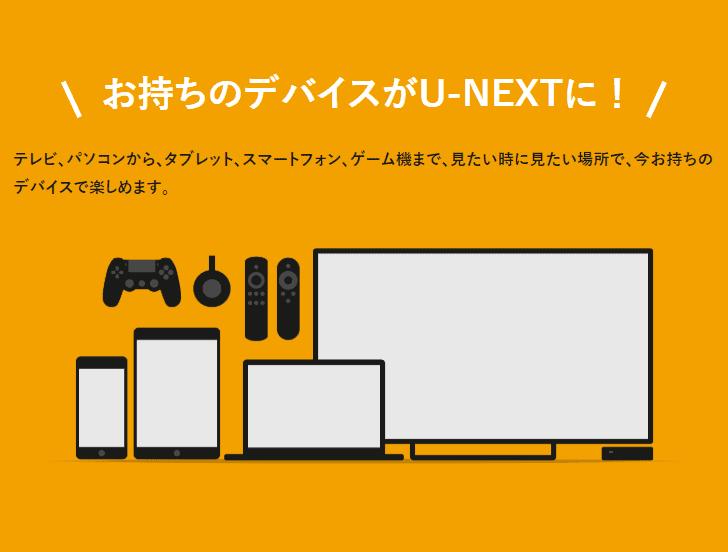 U-NEXTはスマホ、タブレット、テレビ、ゲーム機、パソコンなどのマルチデバイス対応です。