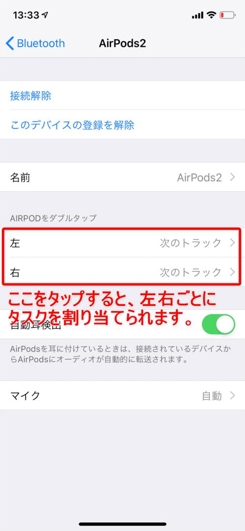 おすすめ完全ワイヤレスイヤホンApple「AirPods」レビュー|AirPods設定画面「AIRPODをダブルタップ」という項目に「左」「右」とありますね。 この項目でそれぞれのタスクを割り当てることができますよ。