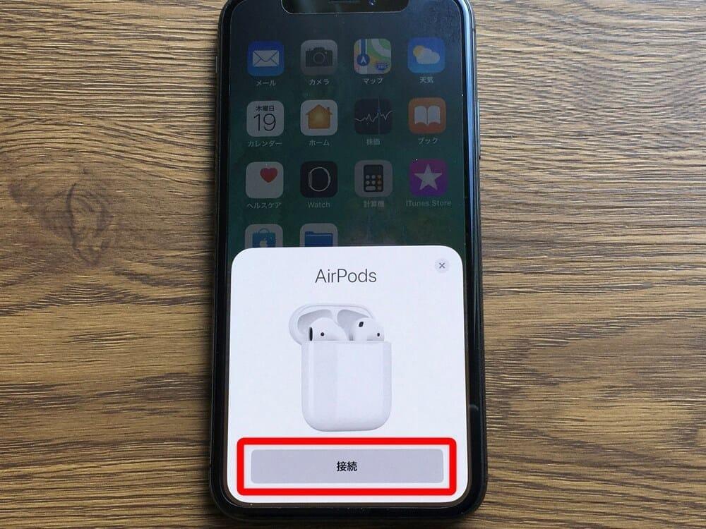 おすすめ完全ワイヤレスイヤホンApple「AirPods」レビュー|iPhoneの画面に「接続」と表示されるので、これをタップします。