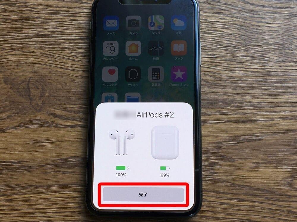 おすすめ完全ワイヤレスイヤホンApple「AirPods」レビュー|あとは「完了」ボタンをタップ。 たったこれだけでペアリング登録完了です。