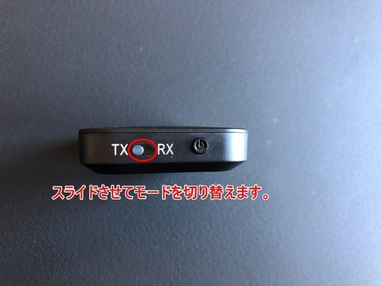 JPRiDE「JPT1」のTX/RXモードの切り替え方