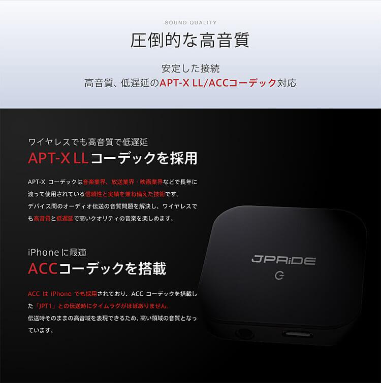 JPRiDE「JPT1」は圧倒的な高音質で、しかも低遅延。