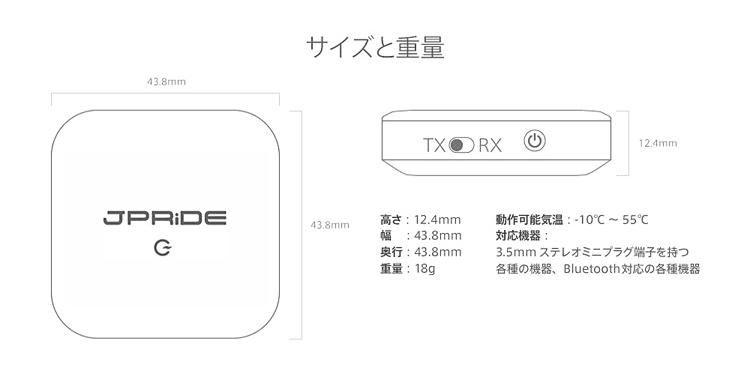 JPRiDE「JPT1」はたった18gだから超軽量で持ち運びも楽々です。