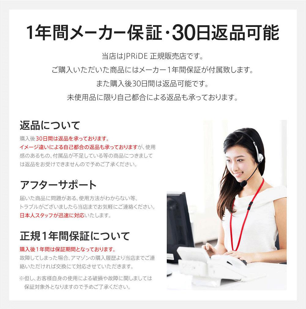 JPRiDE「JPT1」は30日間返品・返金保証+正規1年保証で安心。