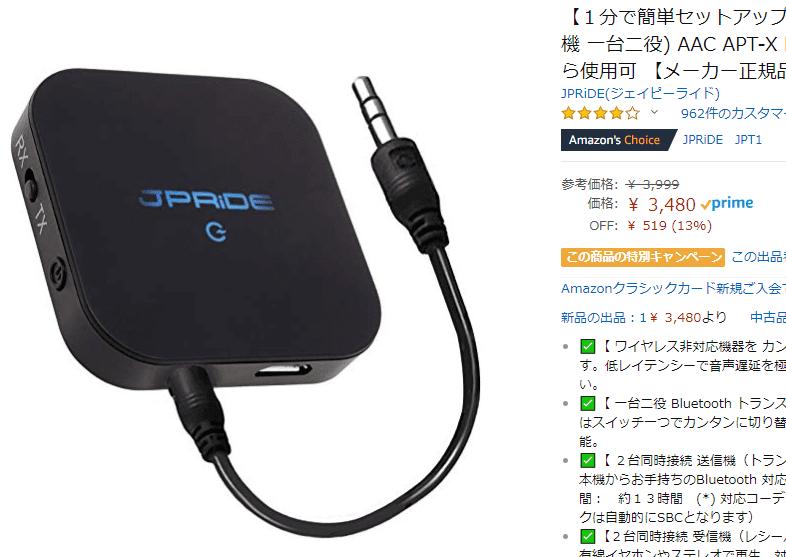 JPRiDE「JPT1」の価格は高いスペックのわりに良心的。