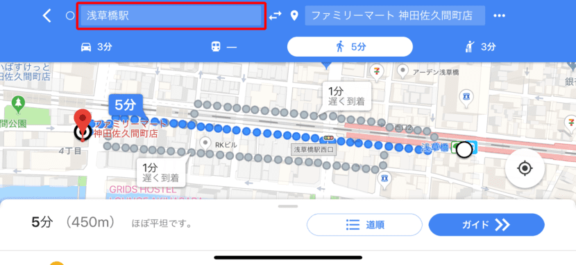 出発地点を変更する場合は、画面上部の出発地点をタップして入力し直しましょう。
