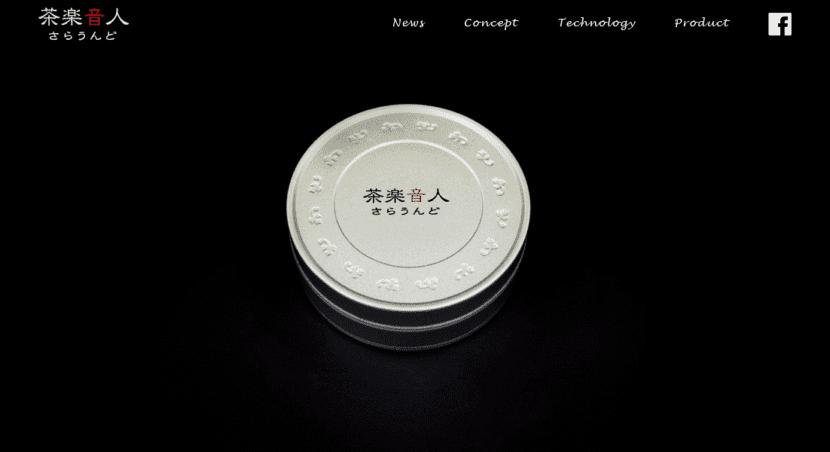 茶楽音人の公式サイト・トップページ