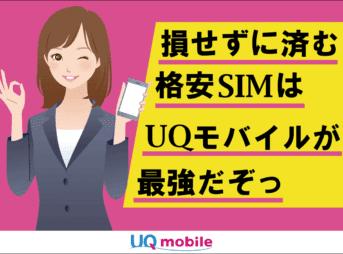 UQモバイルは後悔せずに済む唯一の格安SIMサービスです。