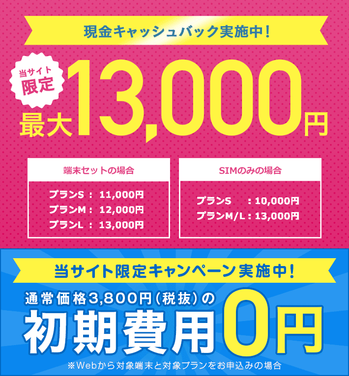 UQモバイルのWeb限定キャンペーンは初期費用0円で現金最大13,000円キャッシュバック!