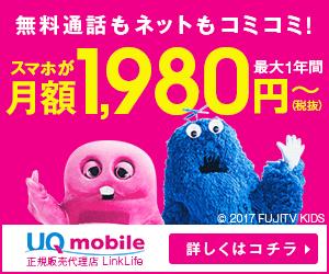 UQモバイルは高速通信が売りの格安SIMサービスです。