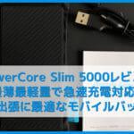 【Anker PowerCore Slim 5000レビュー】最薄最軽量で急速充電対応のモバイルバッテリーはスマホ充電しながら重ねて使える優れもので旅行に最適!