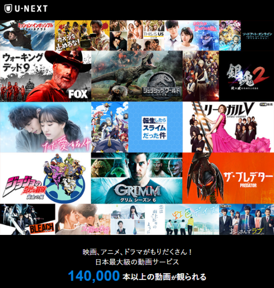U-NEXTは日本最大級のコンテンツを誇る動画配信サービスです。