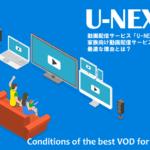 動画配信サービス「U-NEXT」が家族向けに最適な理由について特集した記事のアイキャッチ画像