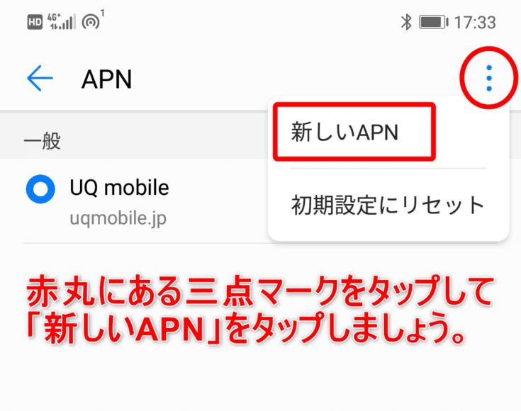 万が一APN情報に「UQ mobile」が無かった場合の対処法
