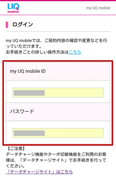 my UQ mobileにログインしましょう。