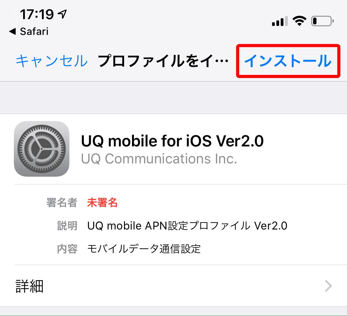 UQモバイルのAPN設定方法:iPhoneにプロファイルをインストールする。